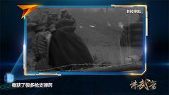 """智取宜章城 """"年关暴动""""开仓济贫"""