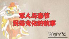 【軍事百科】漫畫·手繪:軍人與春節民俗文化的故事