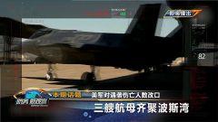 《防務新觀察》20200121 美軍對遇襲傷亡人數改口 三艘航母齊聚波斯灣?