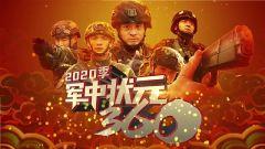 《军事纪实》今日播出 《军中状元360》——《功夫小子闹新春》