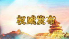 中央军委主席习近平签署命令 发布《军队监察工作条例(试行)》