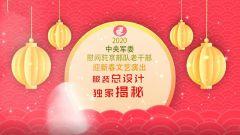 2020年中央軍委慰問駐京部隊老干部迎新春文藝演出 全方位解讀演出服裝特點