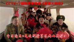 预告: CCTV-7国防军事频道《军营大拜年》今日播出《走进新疆军区天山铁骑》