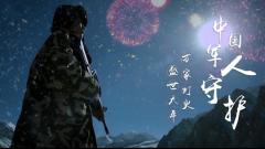 【第一軍視】春節不打烊!中國軍人一直在路上