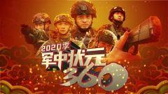 """《軍事紀實》20200122 《軍中狀元360》——《導彈""""搬運工""""的繡花功夫》"""