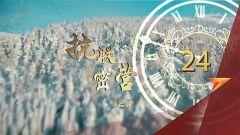 《軍迷行天下》20200122 抗聯密營24小時(上)