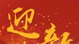 中国军视网《军视界》春节期间推出独家壁纸,从除夕到十五,中国军人陪您一起过大年!(长按图片即可保存)