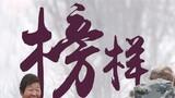 【榜样】(刘畅 樊高远 摄)