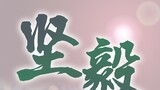 【坚毅】(史小龙 摄)