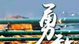 【勇敢】(王传顺 徐伟 摄)