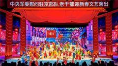 中央軍委慰問駐京部隊老干部迎新春文藝演出在央視播出