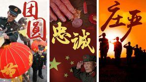 中国军视网【军视界】·新春壁纸