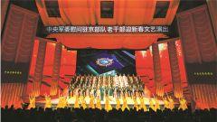 2020年中央军委慰问驻京部队老干部迎新春文艺演出