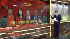 歡樂春節 悅動五洲:新春佳節將至 多國政要送祝福