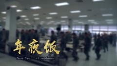 軍營微電影《年夜飯》:味道 安心 傳承