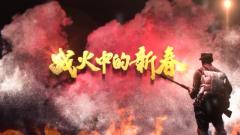 """【戰火中的新春】1929年春節:紅軍巧設口袋陣 大年初一""""包餃子"""""""
