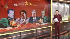 【歡樂春節 悅動五洲】國際政要恭賀中國農歷新年