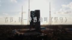 短視頻《堅守》:致敬春節堅守在崗位的航天人