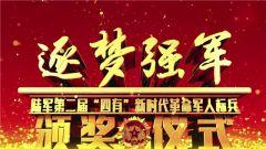 """逐夢強軍!陸軍第二屆""""四有""""新時代革命軍人標兵頒獎儀式"""