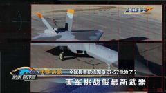 《防務新觀察》20200123 全球最貴靶機現身 蘇-57危險了?美軍挑戰俄最新武器