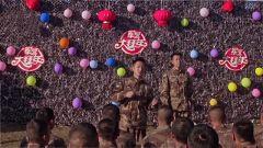 《軍營大拜年》第一期《走進廣西千里邊防線》
