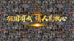 國防部發布視頻《祖國有我,請黨和人民放心!》