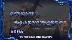 《軍事制高點》20200125 新歡舊怨何時了 北約 中東2020看點知多少