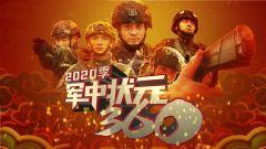 《军事纪实》20200124 《军中状元360》——《年夜饭,来了》