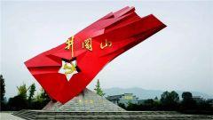 预告:《老兵你好》本期播出《革命摇篮井冈山——红色沃土》