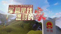"""《軍事紀實》20200128 《新春走軍營》——《我是""""海岸狙擊手""""》"""