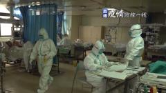 【直通疫情防控一線】記者走進漢口醫院重癥監護室