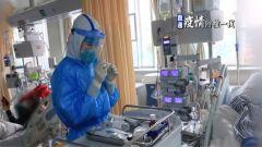【直通疫情防控一線】空軍軍醫大學醫療隊成功治愈兩名重癥患者