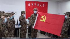 """【打贏疫情防控阻擊戰】戰""""疫""""前線 他們光榮入黨"""
