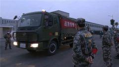 【直通疫情防控一线】中部战区成立驻鄂部队抗击疫情运力支援队