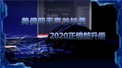 《軍事制高點》20200202 美俄間無聲的較量 2020正悄然升級