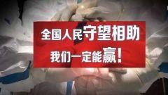 外國政黨領導人積極評價和支持中國抗擊疫情