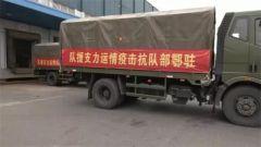 中央军委批准!驻鄂部队开始承担武汉生活物资配送任务