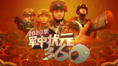 《軍事紀實》20200203 軍中狀元360·高原槍王挑戰賽