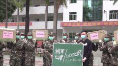 暖心!全國愛國擁軍模范向執勤武警官兵捐贈10000只口罩