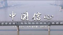 """""""東風快遞""""原創MV《中國信心》:永向前 我們信心永不變"""