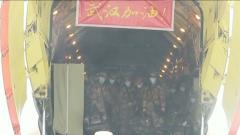 经中央军委主席习近平批准 军队抽组医疗力量承担武汉火神山医院医疗救治任务