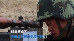 """目标宽度不足0.1毫米!眩晕状态""""高原枪王""""挑战射击刀刃"""