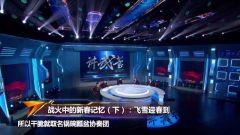 """""""锅碗瓢盆""""音乐会 志愿军战地过春节"""