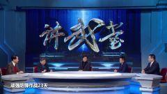 """汉江南岸阻击战:志愿军18人小分队""""神兵天降""""突袭水原"""