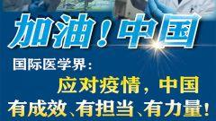 【加油!中国】国际医学界:应对疫情,中国有成效、有担当、有力量!