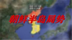 朝鲜半岛局势飘忽不定 原来是与这些有关