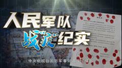 """《軍事紀實》20200206人民軍隊戰""""疫""""紀實②"""