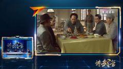 """1949年春节""""红色国宴"""":比赛喝酒吃辣椒"""