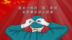 """《軍事紀實》20200207人民軍隊戰""""疫""""紀實③"""