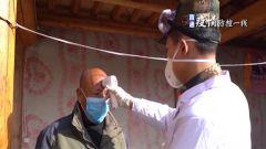 【直通疫情防控一线·各地多措并举战疫情】青海:子弟兵深入藏族村庄开展防疫工作